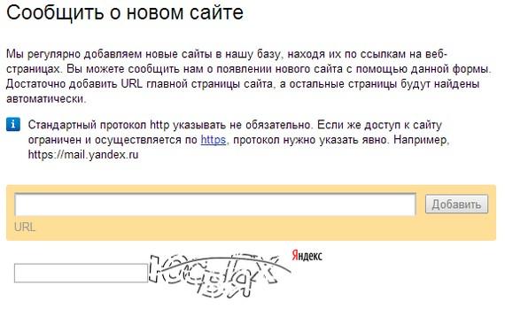 Добавить сайт в поисковые системы