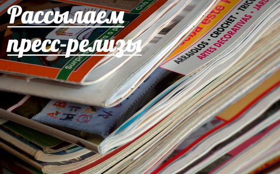 пресс-релизы бесплатно