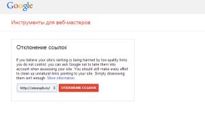 отклонение ссылок google