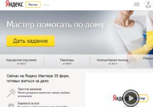 Яндекс Мастер сайт