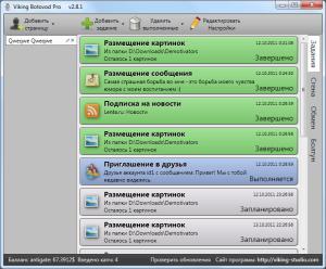 Планирование заданий при раскрутке Вконтакте