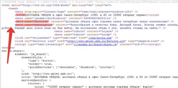 просмотр кода страницы