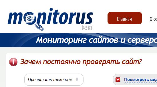 Сервис проверки доступности сайтов