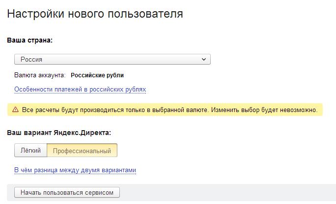 интерфейс яндекс директ