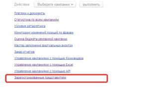 зарегистрированные представители Яндекс.Директ