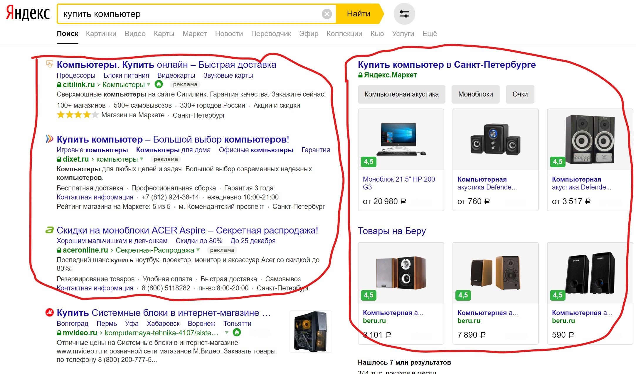 реклама в поисковой системе яндекс