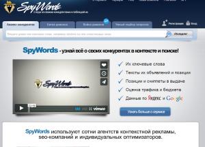 Spywords
