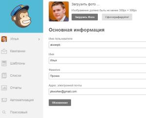 mailchimp на русском