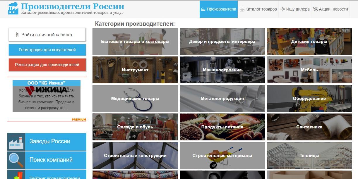 продвижение производителей россии