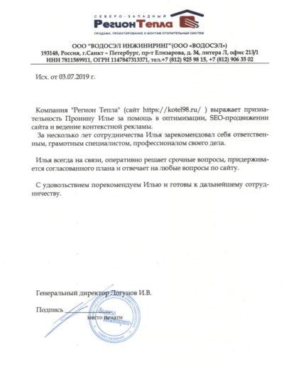 Котел_Илья-1