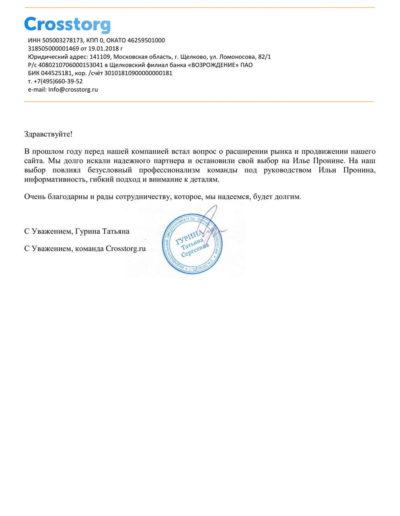 Отзыв ИП Гурина ТС. с печатью-1