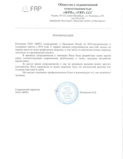 Отзыв от ФРП-1