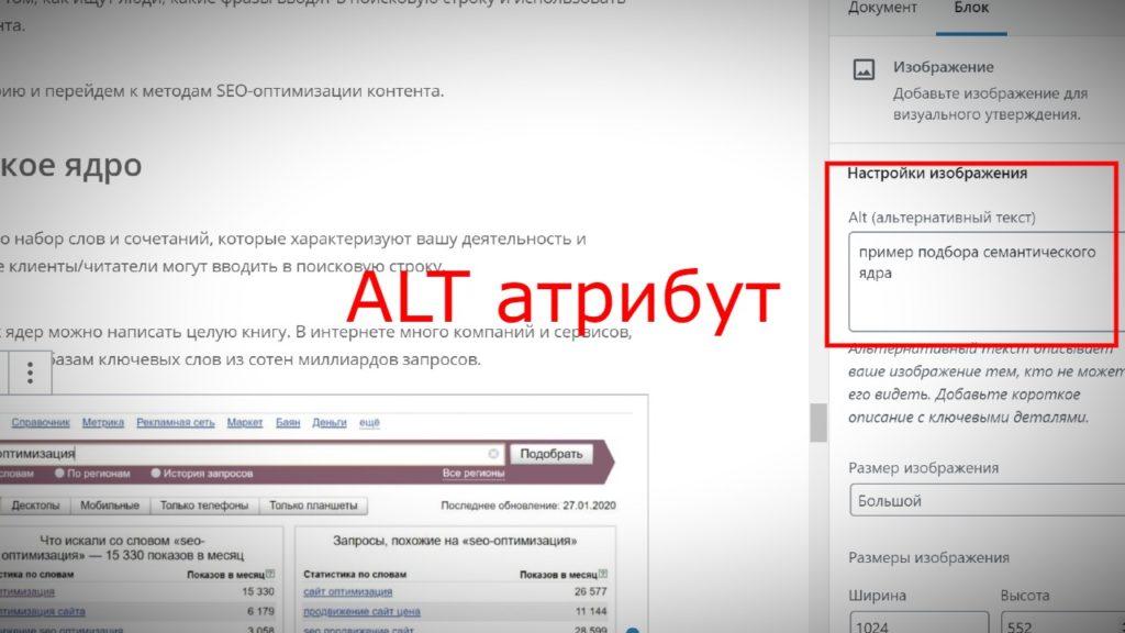 атрибут изображения ALT