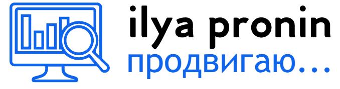 Пронин Илья - услуги интернет рекламы