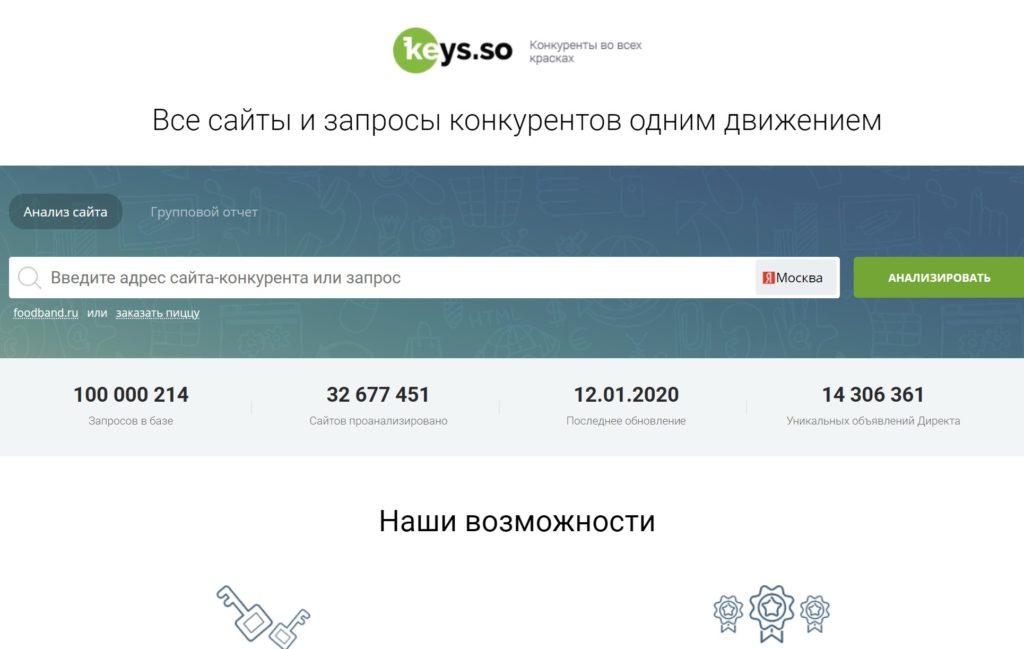 сервис keyso для сбора поисковых запросов