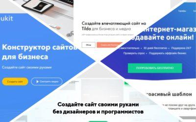 Конструкторы сайтов и интернет-магазинов