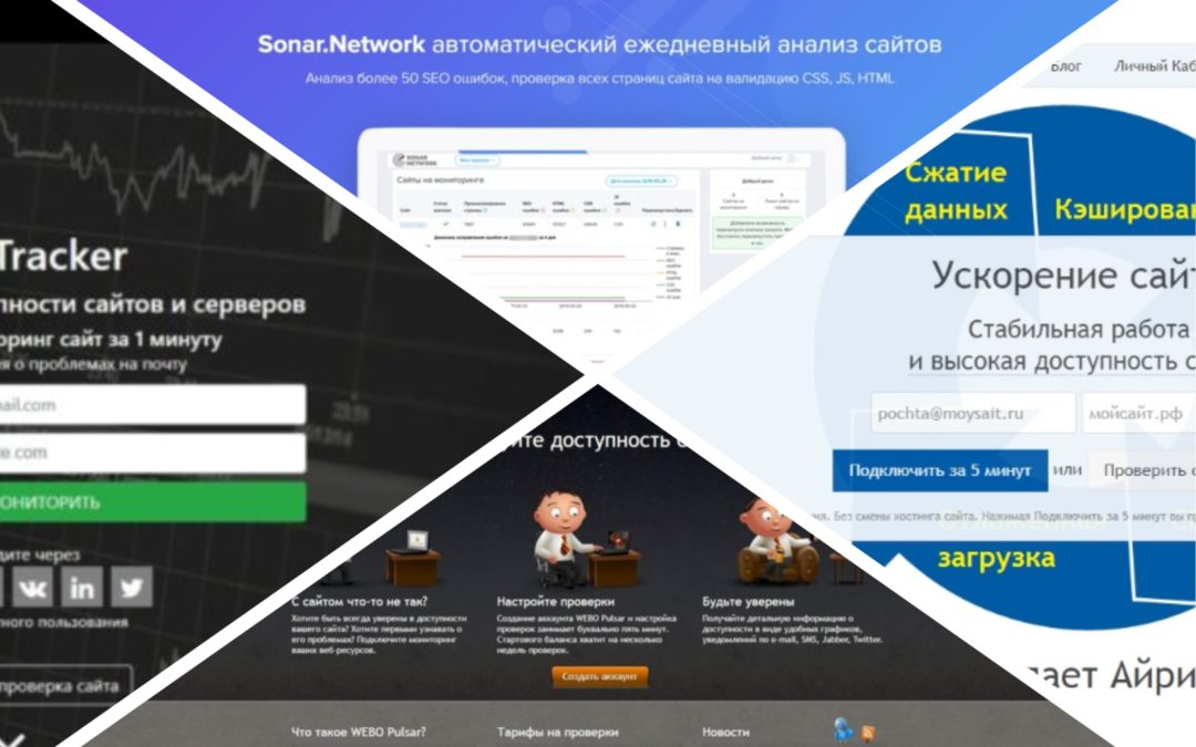 Мониторинг доступности сайта