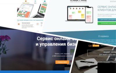 Онлайн-запись клиентов