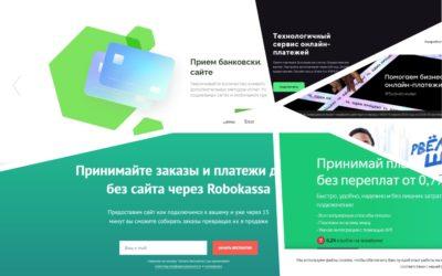 Прием оплаты через сайт