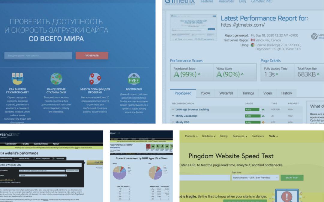 Проверка скорости сайта