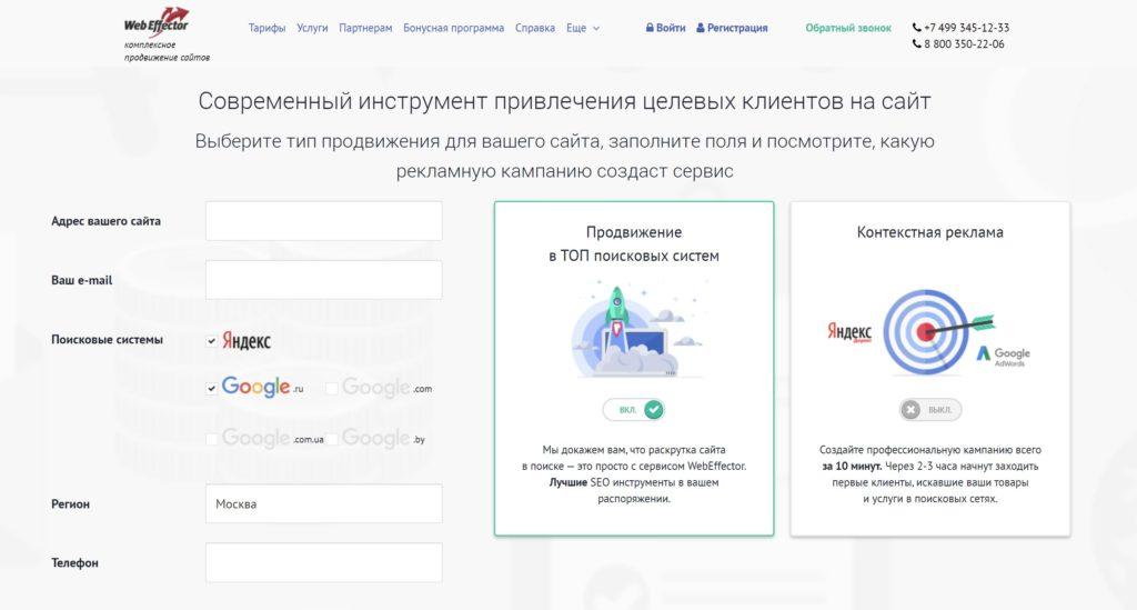 Программы для автоматического продвижения сайта права в интернете реклама