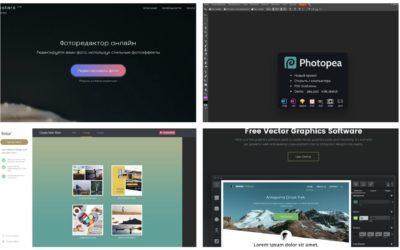 Графические редакторы онлайн