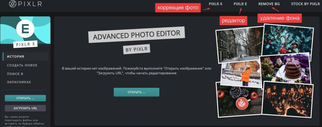 Создание прозрачного изображения онлайн