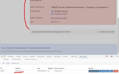 Как бесплатно собрать базу email адресов