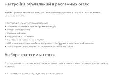 Чек-лист настройки рекламы в Яндекс и Google